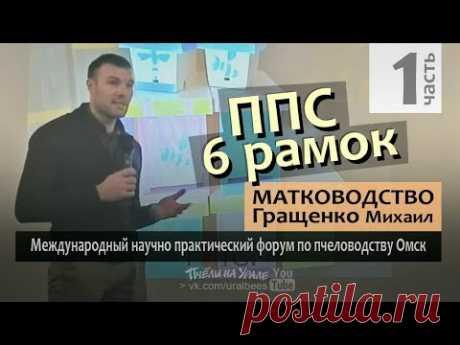 Матководство ч1 Улья из ППС на 6 рамок для облёта маток Матковод Бакфаст Гращенко Михаил Белоруссия