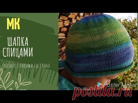Шапка спицами подробный МК, детская шапка вязание для начинающих, простая шапка из Alize bеlla batik