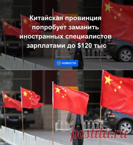 Китайская провинция попробует заманить иностранных специалистов зарплатами до $120 тыс - Новости Mail.ru