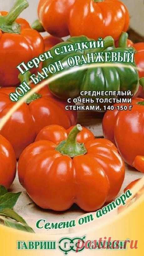 Перец Фон Барон оранжевый
