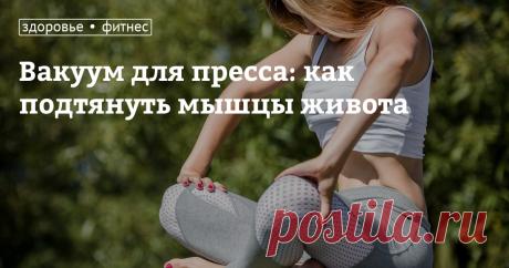 Вакуум для пресса — эффективное упражнение для подтягивания мышц живота Даже у стройных людей с подтянутой фигурой на животе порой имеется пара-тройка складочек жира, особенно у женщин. Впрочем, определенный процент жировой прослойки необходим для нормального функционирования организма. Однако при этом ничто не мешает укрепить пресс, чтобы убрать выпирающий животик и сделать талию тонкой. Одно из последних ноу-хау в бодибилдинге — упражнение вакуум для живота, результаты к...