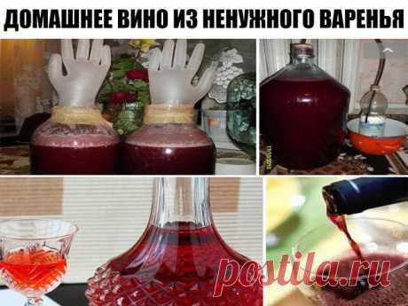 Домашнее вино из… старого никому не нужного варенья! — Золотой погребок