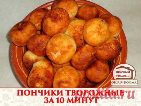 Воздушные и румяные пончики, быстро готовятся! Пончики из творога получаются мягкими и очень ароматными. Их можно кушать с вареной сгущенкой.