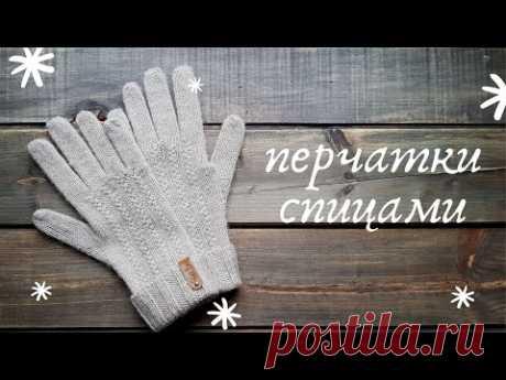 Перчатки спицами. Подробный МК