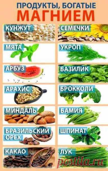 Название: Магний и кальций в каких продуктах содержится | Diet and nutrition, Healthy  nutrition diet, Nutrition recipes Найдено в Google. Источник: pinterest.com