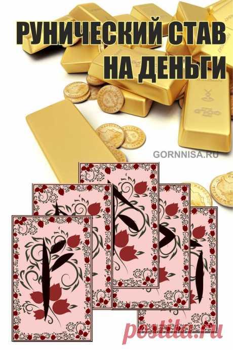 Рунический став на деньги | ГОРНИЦА