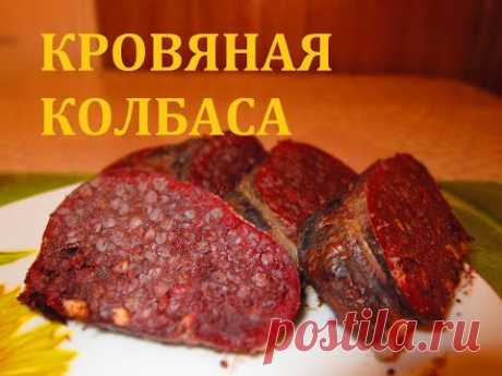 Кровяна́я колбаса́   Black pudding