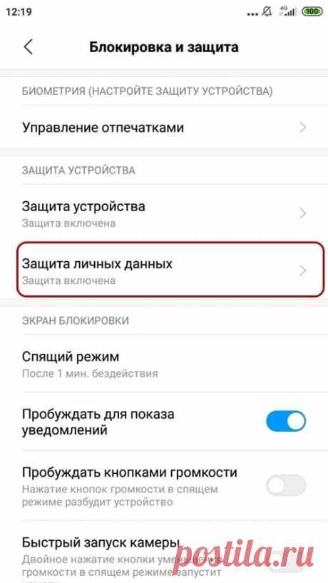 Как поставить пароль на папку в Windows 10 или на Андроид телефоне
