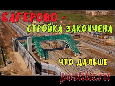Крымский мост(08.04.2020)Бетонируют лестницу на Митридат.В Багерово стройка закончена.Что дальше?