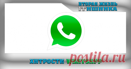 Хитрости Whatsapp.
