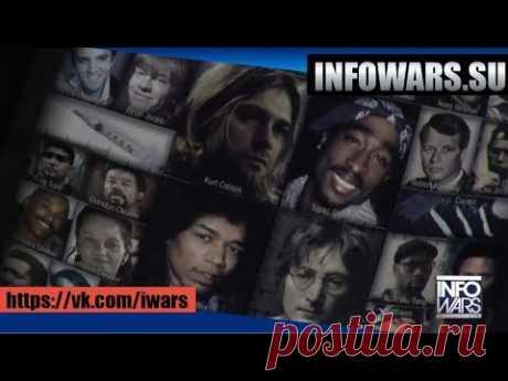 Почему ЦРУ убивает звёзд: Джими Хендрикс, Джон Леннон, Курт Кобейн, 2Pac и другие