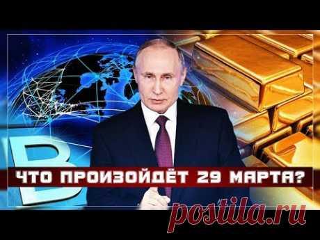 Что произойдёт с золотом 29 марта?
