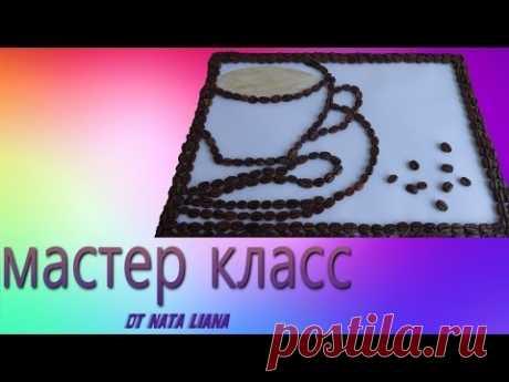 Как сделать картина из кофейных зерен.