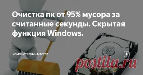 Очистка пк от 95% мусора за считанные секунды. Скрытая функция Windows.