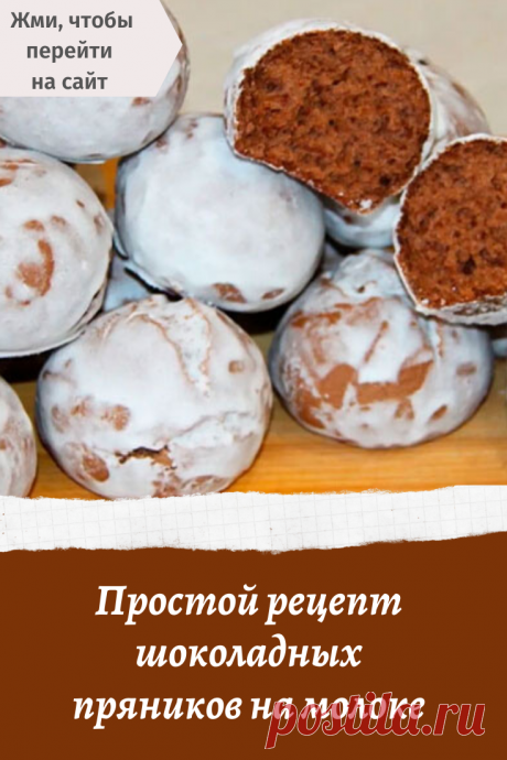 Простой рецепт шоколадных пряников на молоке