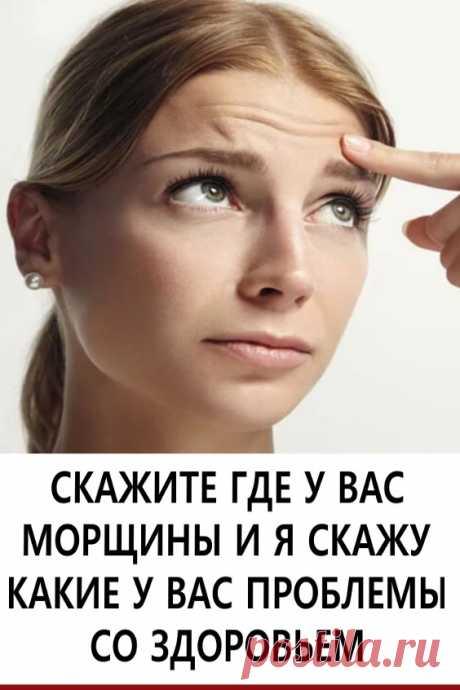Скажите где у вас морщины и я скажу какие у вас проблемы со здоровьем. Наверняка вы наблюдали, как опытный врач, едва взглянув на больного, уже начинает говорить с ним о тех проблемах, которые привели человека в больницу?  Да, действительно, опытному диагносту достаточно бывает взглянуть на лицо пациента, чтобы поставить предварительный диагноз. И это потому, что морщины на вашем лице – это своеобразная карта здоровья. Они могут рассказать многое о скрытых болезнях внутренних органов.