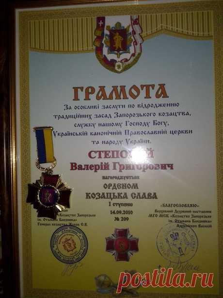 Награжден казацкими орденами и множеством грамот и дипломов.