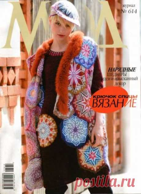 Журнал Мод Вязание №614