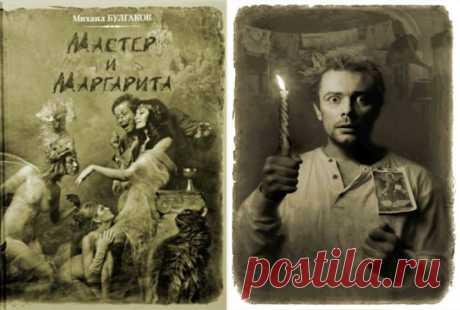 Картинки «Мастер и Маргарита» (35 фото) ⭐ Забавник