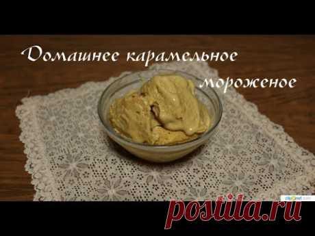 Домашнее мороженое крем-брюле - нереальная вкусняшка! Homemade ice-cream