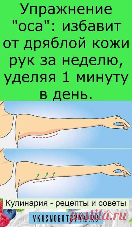 """Упражнение """"оса"""": избавит от дряблой кожи рук за неделю, уделяя 1 минуту в день."""