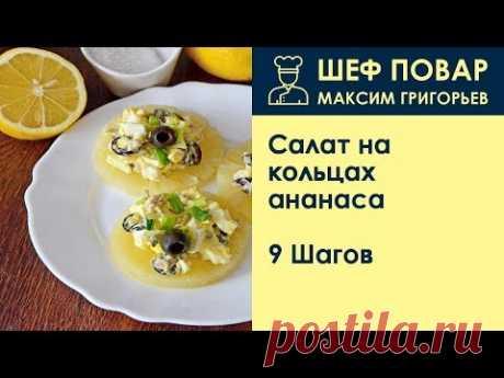 Салат на кольцах ананаса . Рецепт от шеф повара Максима Григорьева