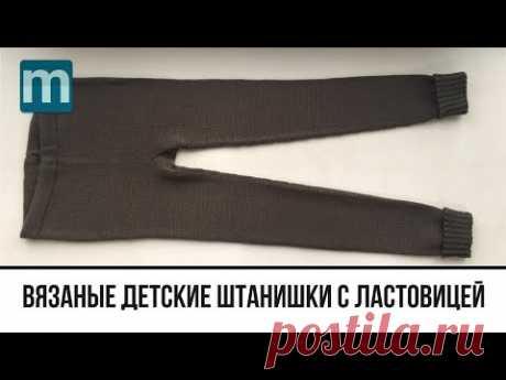 Вязаные детские штаны с ластовицей - гамаши - рейтузы