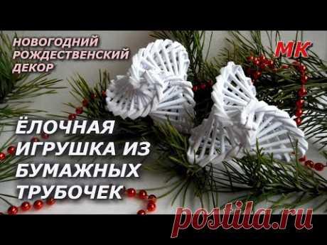 ЁЛОЧНАЯ ИГРУШКА из бумажных трубочек МК. Новогодний и рождественский декор