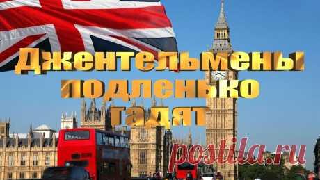 Британия показала свое истинное лицо