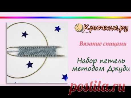 Набор петель методом Джуди. Волшебный набор петель Джуди. Набор петель для носков и шапок. Knitting - YouTube