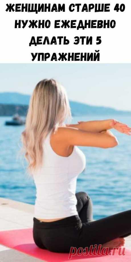 Женщинам старше 40 Нужно ежедневно делать эти 5 УПРАЖНЕНИЙ - Стильные советы
