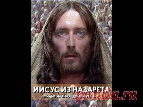 Иисус из Назарета (1977) - фильм Франко Дзеффирелли