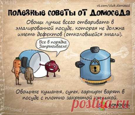 #советы
