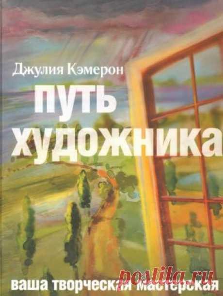 Путь художника (Аудиокнига) - автор Джулия Кэмерон