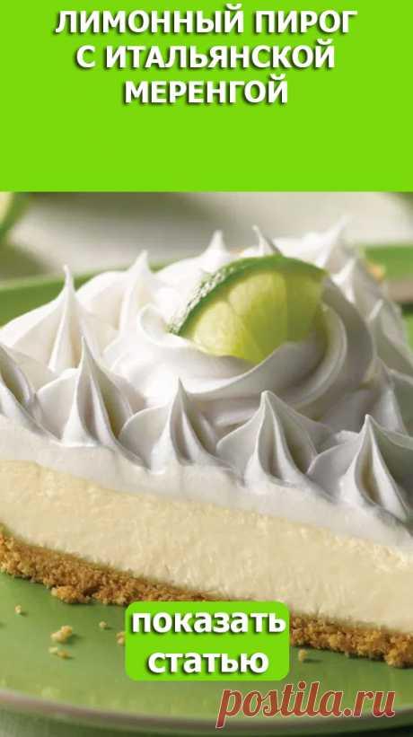 СМОТРИТЕ: Лимонный пирог с итальянской меренгой