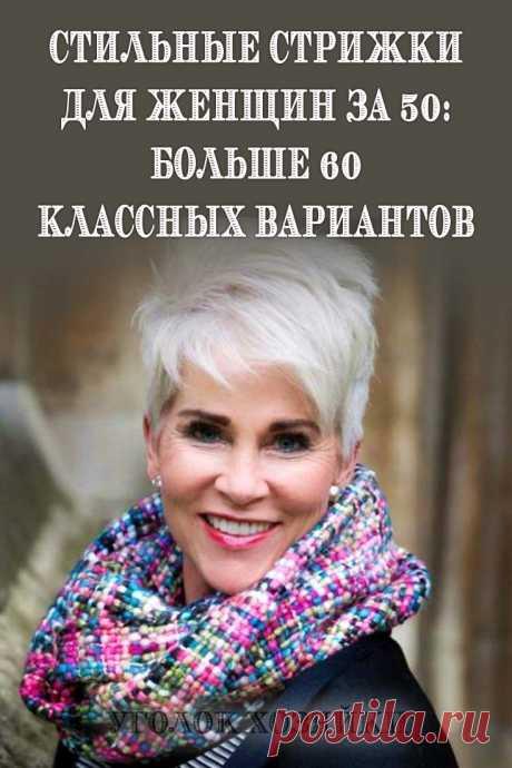 В нашей подборке отличные фотографии с короткими прическами для женщин старше 50 лет.