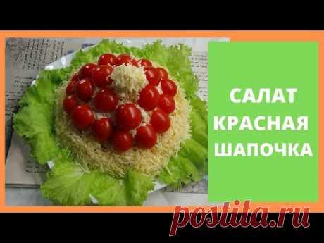 """Салат """"Красная шапочка"""" украсит любой праздничный стол"""