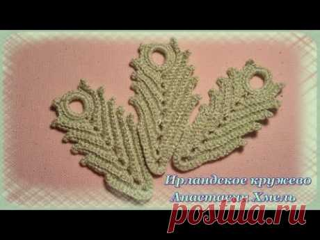 Video lesson. Beautiful plumelet, knitted hook. Irish lace.