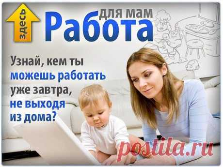 Attention! A special offer for mummies,\u000d\u000aspending house time with children and a family!\u000d\u000aLook how simple mother who stays at home,\u000d\u000afound an easy way of earnings in the Internet!\u000d\u000aClick on the link and get acquainted:
