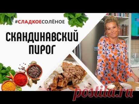 Скандинавский пирог с яблоками и изюмом от Юлии Высоцкой | #сладкоесолёное №92 (6+)