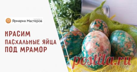 Как покрасить яйца под мрамор. Скоро Пасха! Хочу предложить вам простой и легкий способ по окрашиванию яиц под мрамор. Я использовала только натуральные красители, которые есть у каждого в доме- луковая шелуха и раствор зелени бриллиантовой, всем известной под названием «зеленка».