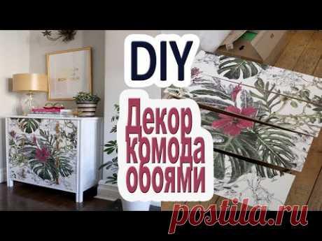 Как сделать декупаж комода обоями / Идеи украсить мебель