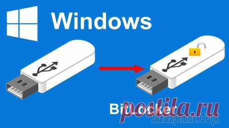 Как установить пароль на флешку в BitLocker Довольно часто пользователи сталкиваются с ситуациями, когда бывает необходимо поставить пароль на флешку. Обычно, это делается в целях безопасности, для предотвращения доступа других людей к переносн...