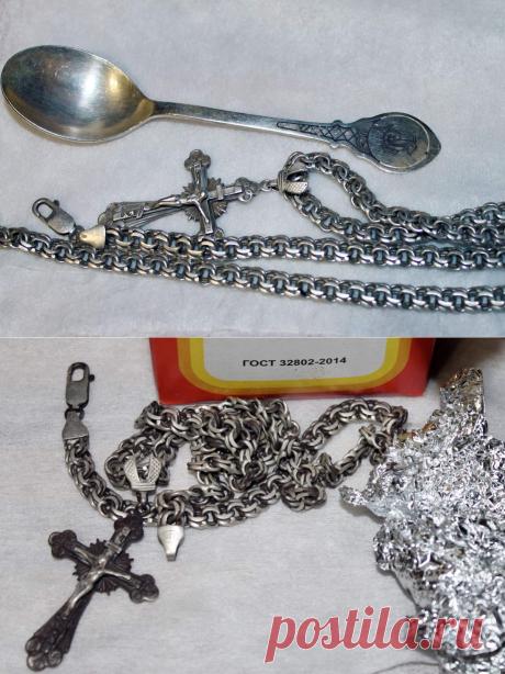 Идеальная чистка серебра - Все обо Всем
