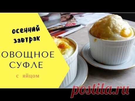 Овощное суфле с яйцом