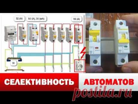 Селективность срабатывания автоматических выключателей