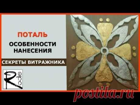 POTAL. HOW TO APPLY POTAL ON GLASS. GLASS GILDING - THE TECHNICIAN VYACHESLAV THE SORT