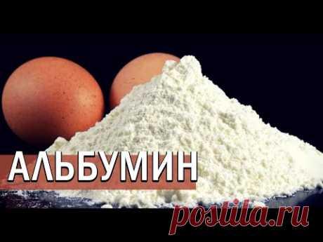 АЛЬБУМИН | как применять сухой яичный белок