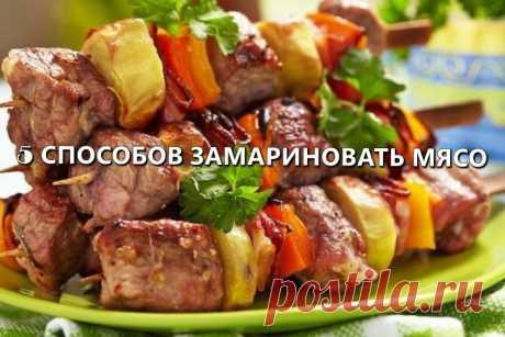 Пять способов замариновать мясо для шашлыка.