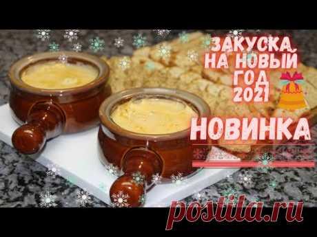 ВКУСНЕЕ ЖУЛЬЕНА! Дип с креветками-вкуснейшая закуска для фуршетного стола. НОВОГОДНЕЕ МЕНЮ 2021